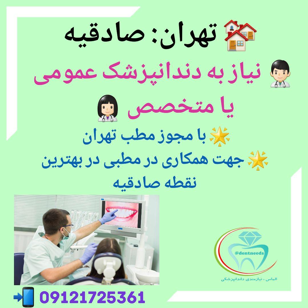 تهران: صادقیه، نیاز به دندانپزشک عمومی یا متخصص