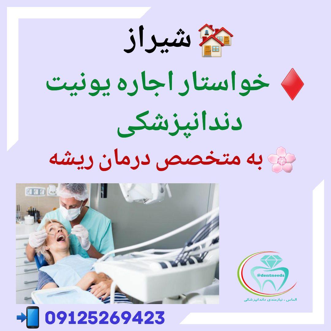 شیراز، خواستار اجاره یونیت دندانپزشکی