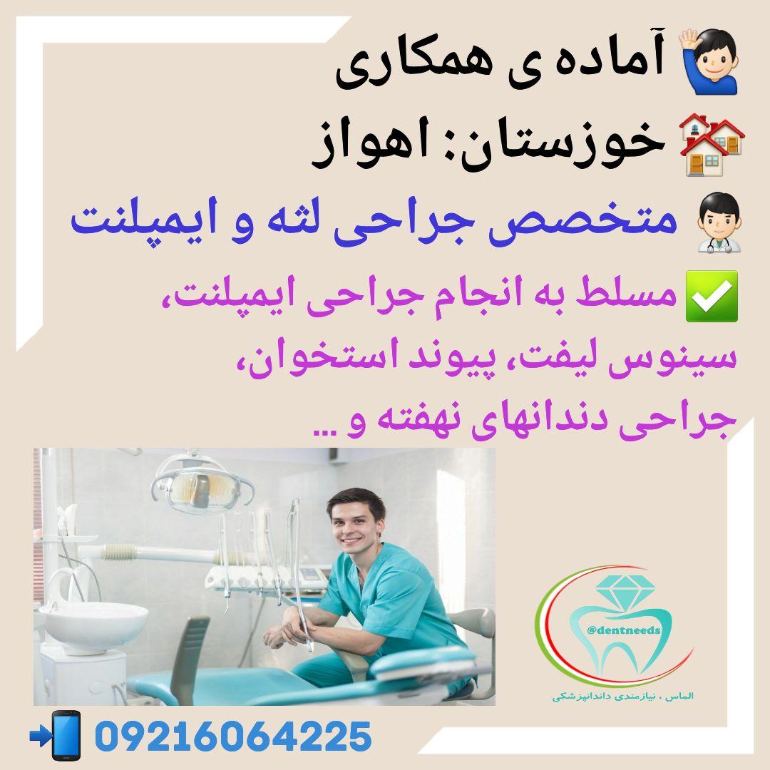 آماده ی همکاری، خوزستان: اهواز، متخصص جراحی لثه و ایمپلنت