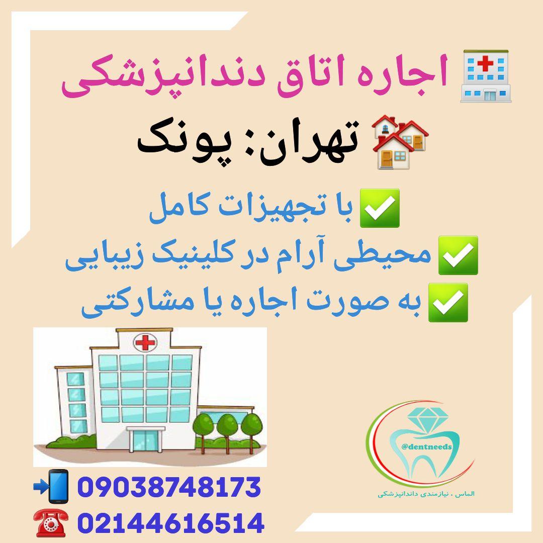 اجاره اتاق دندانپزشکی، تهران: پونک