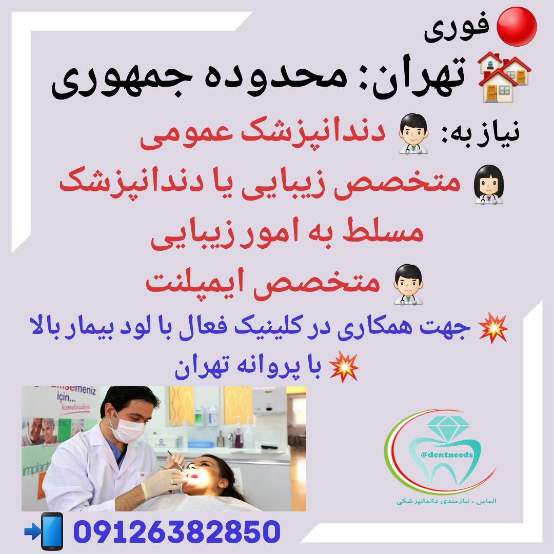 تهران: محدوده جمهوری، نیاز به دندانپزشک عمومی، متخصص زیبایی یا دندانپزشک مسلط به امور زیبایی، متخصص ایمپلنت
