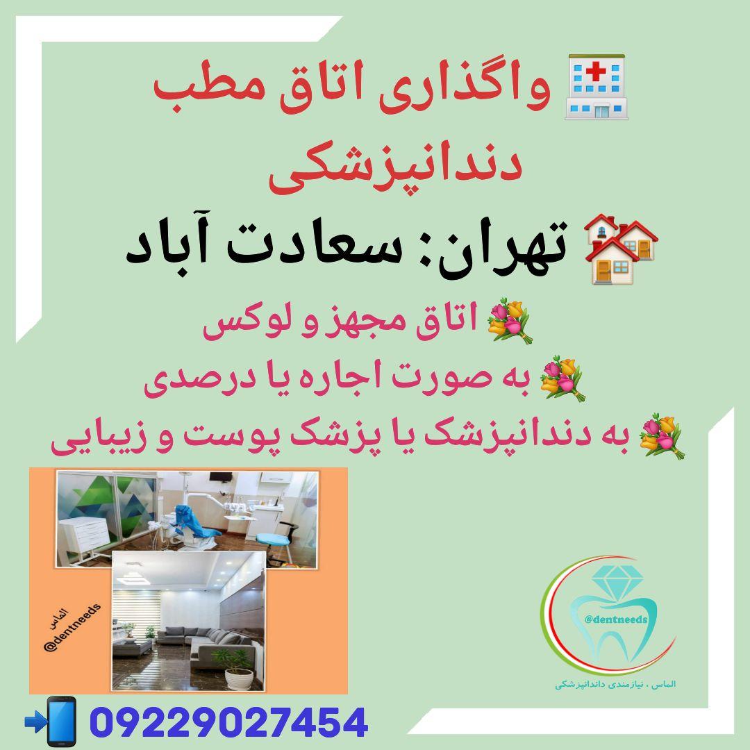 واگذاری اتاق مطب دندانپزشکی، تهران: سعادت آباد