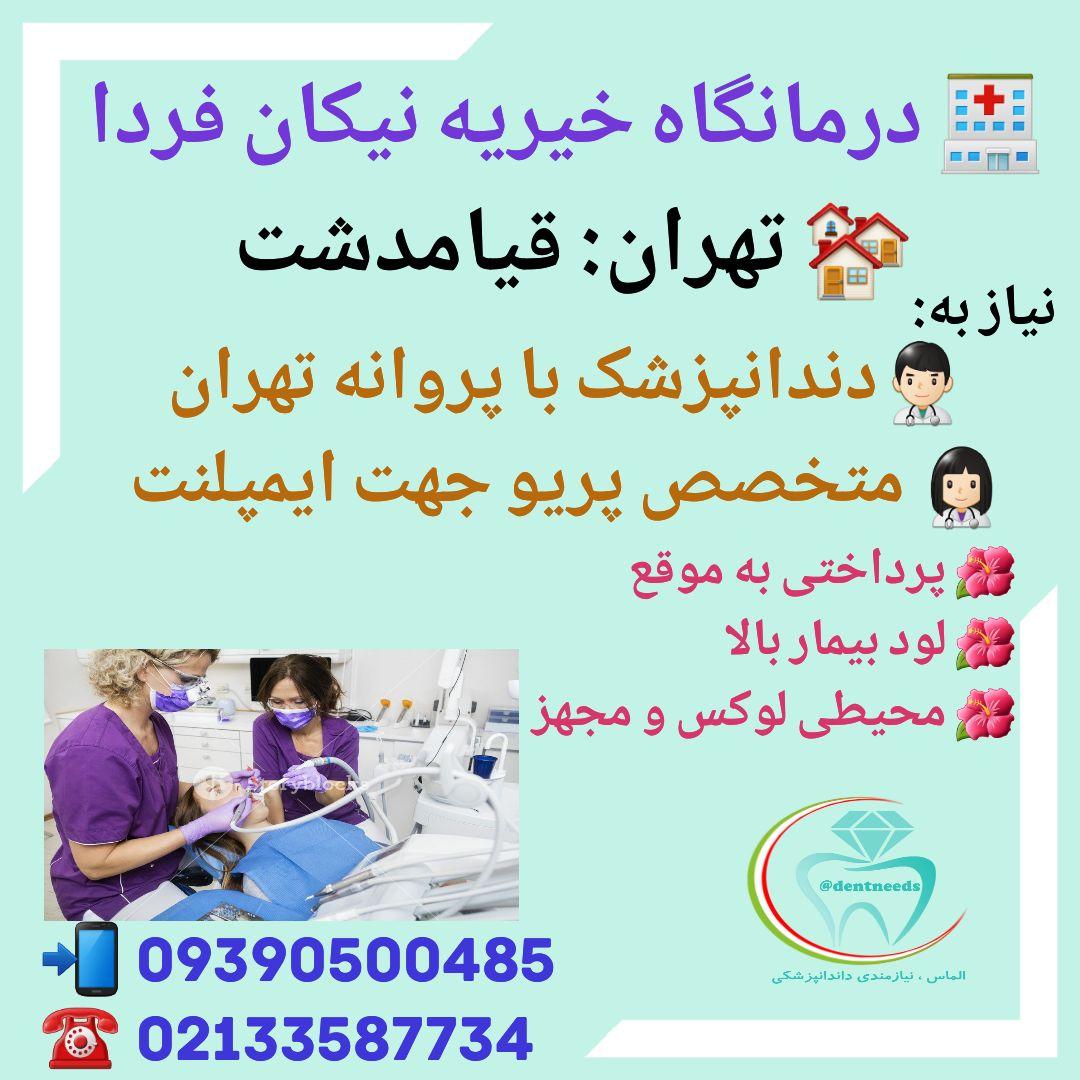 تهران: قیامدشت، نیاز به دندانپزشک با پروانه تهران، متخصص پریو جهت ایمپلنت