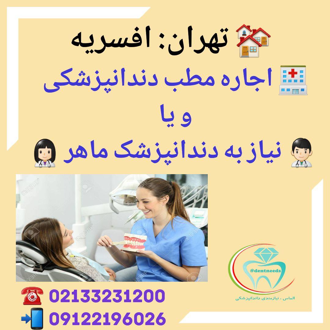 تهران: افسریه، اجاره مطب دندانپزشکی و یا نیاز به دندانپزشک ماهر