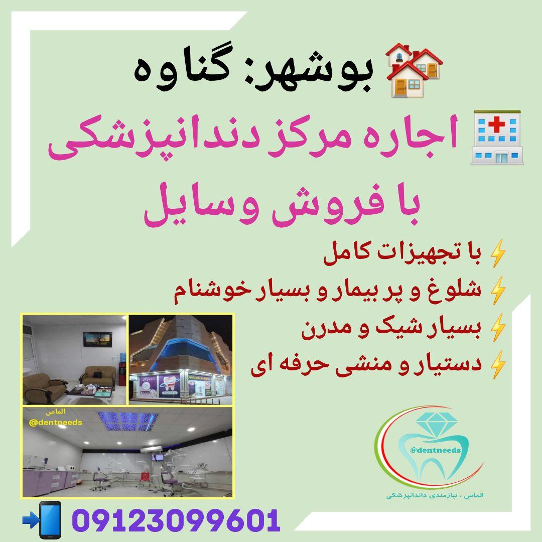 بوشهر: گناوه، اجاره مرکز دندانپزشکی با فروش وسایل