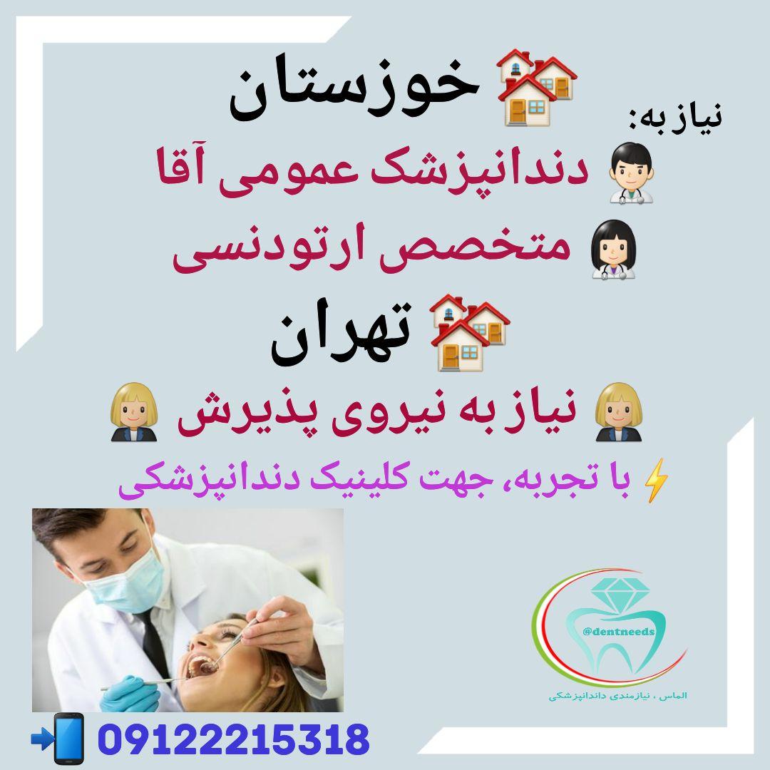 خوزستان، نیاز به دندانپزشک عمومی آقا،متخصص ارتودنسی، نیروی پذیرش