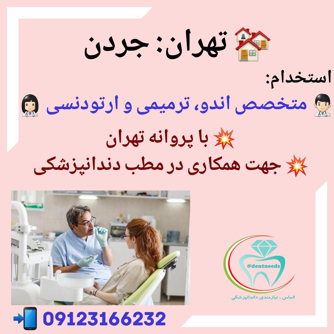 تهران: جردن، استخدام متخصص اندو، ترمیمی، ارتودنسی