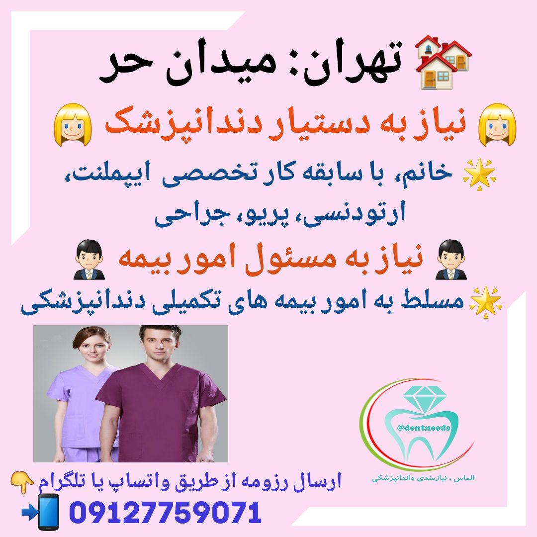 تهران: میدان حر، نیاز به دستیار دندانپزشک، مسئول امور بیمه