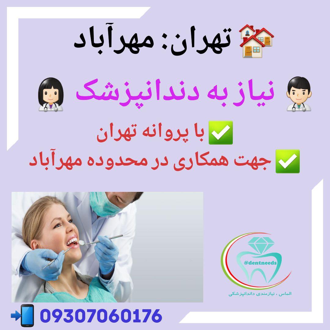 تهران: مهرآباد، نیاز به دندانپزشک