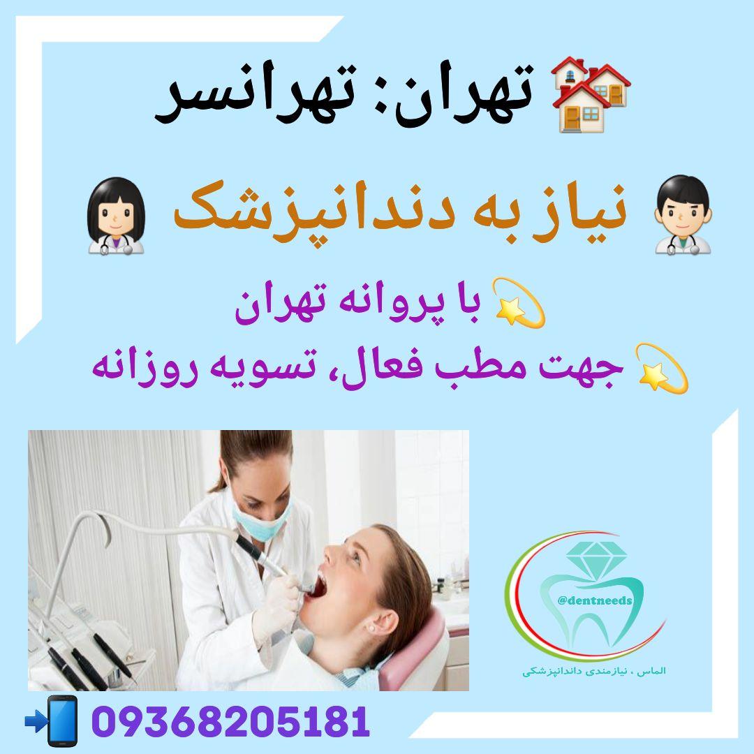 تهران: تهرانسر، نیاز به دندانپزشک
