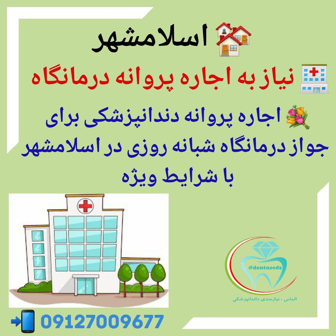 اسلامشهر، نیاز به اجاره پروانه درمانگاه