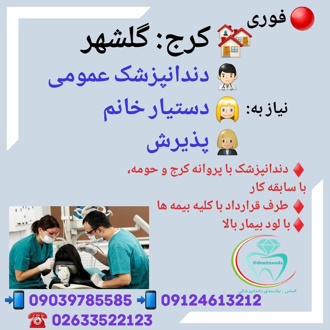 کرج: گلشهر، نیاز به دندانپزشک عمومی، دستیار خانم، پذیرش