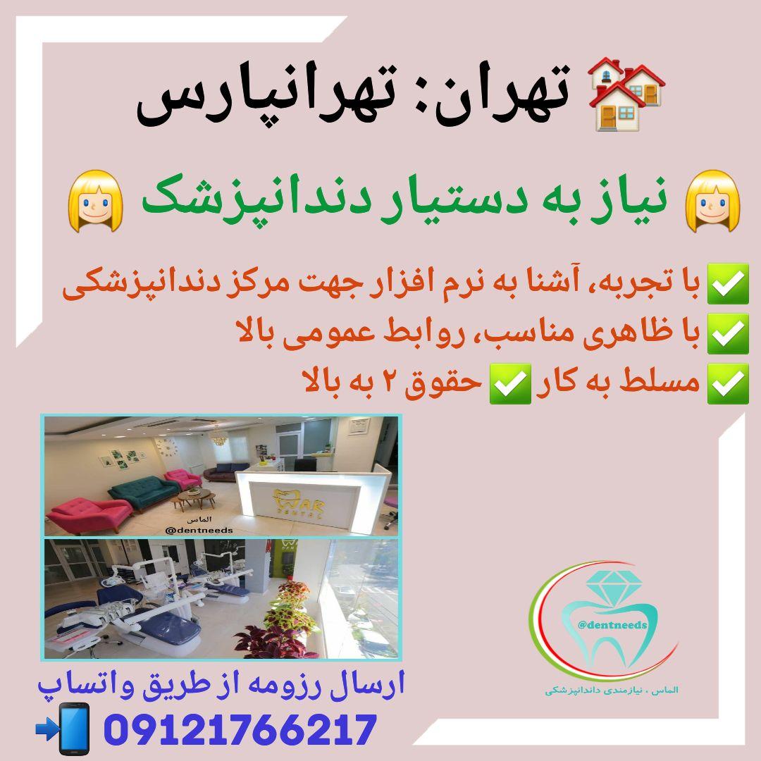 تهران: تهرانپارس، نیاز به دستیار دندانپزشک