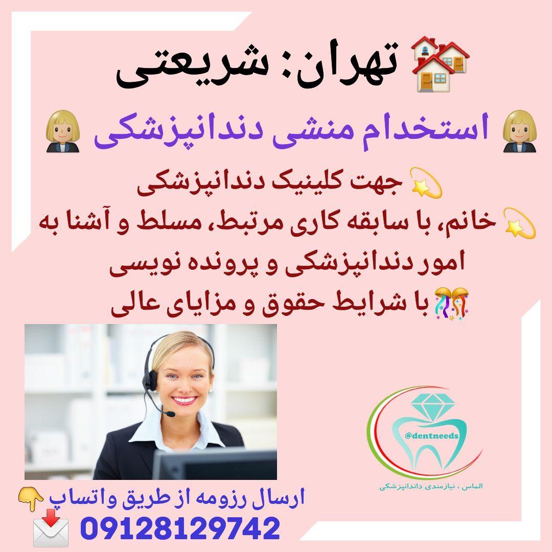 تهران: شریعتی، استخدام منشی دندانپزشکی