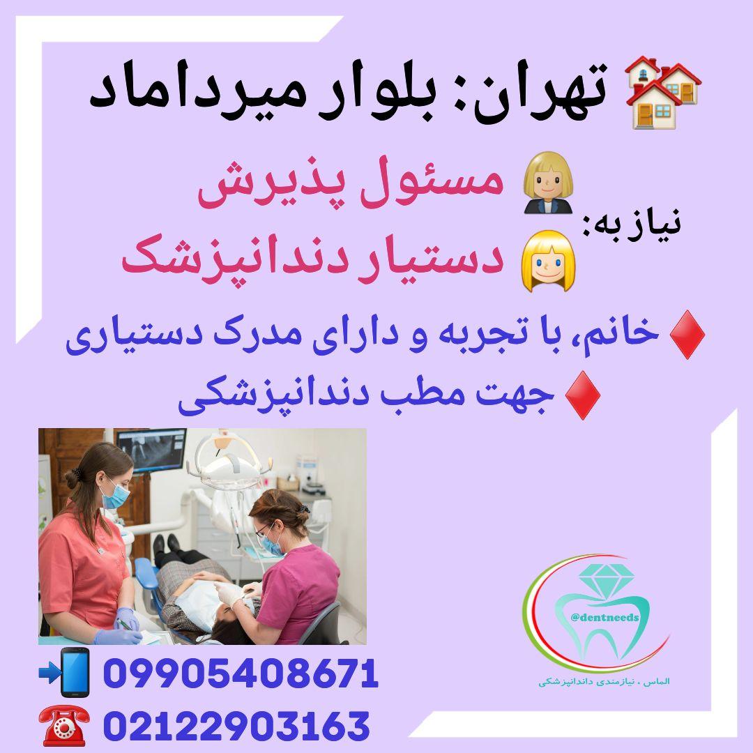 تهران: بلوار میرداماد، نیاز به مسئول پذیرش، دستیار دندانپزشک
