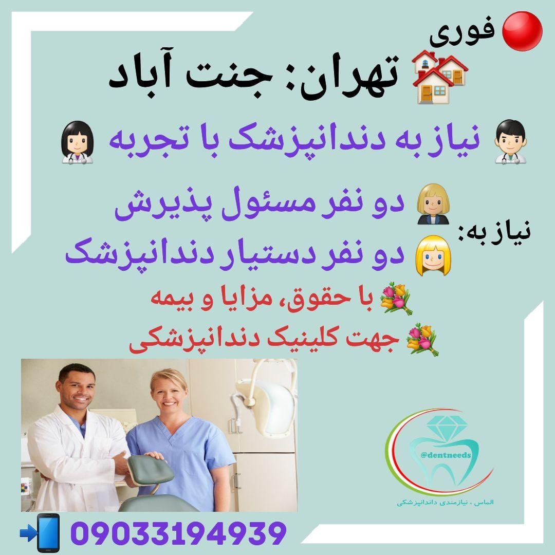 تهران: جنت آباد، نیاز به دندانپزشک با تجربه، دو نفر مسئول پذیرش، دو نفر دستیار دندانپزشک