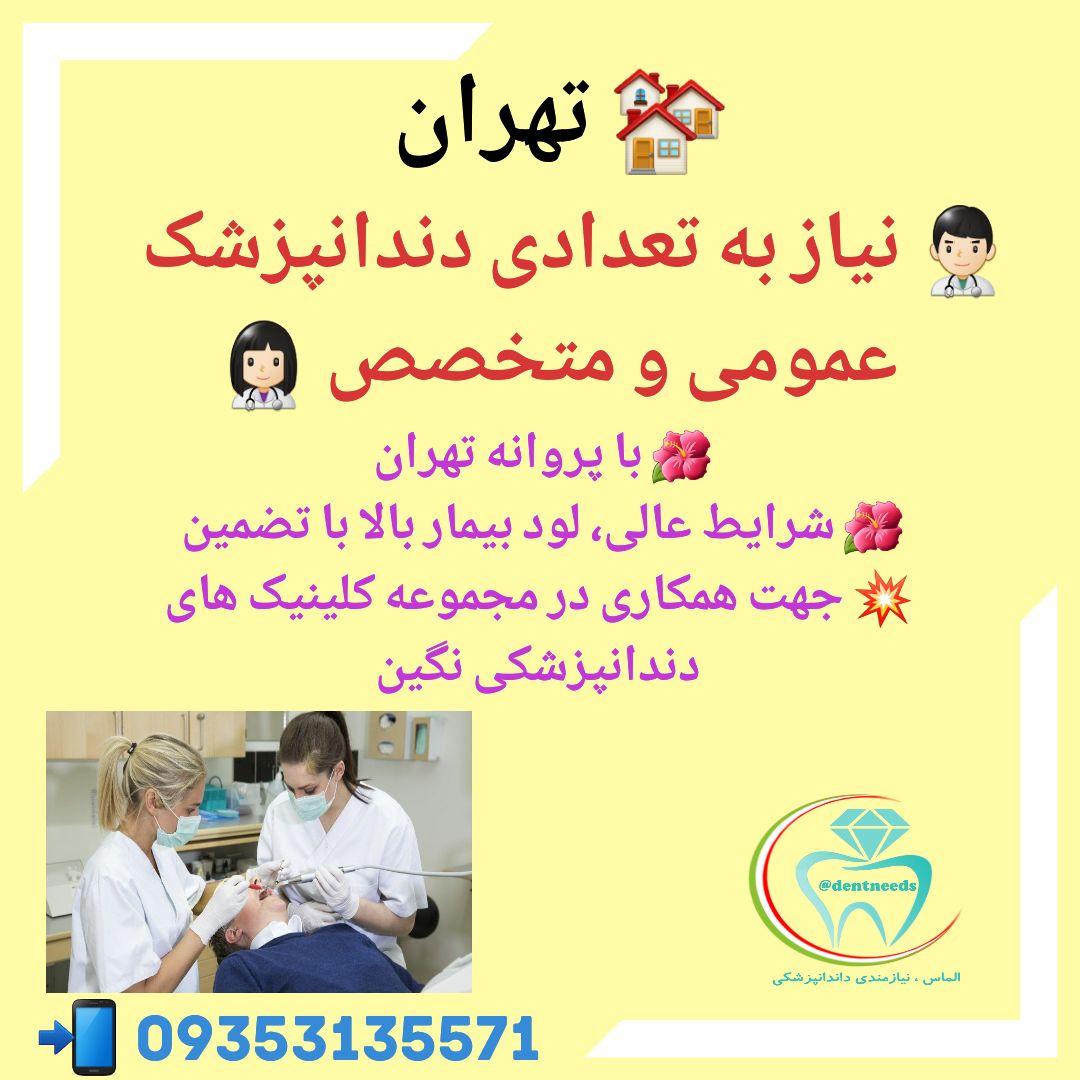 تهران، نیاز به تعدادی دندانپزشک عمومی و متخصص