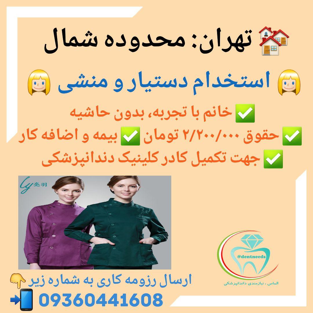 تهران: محدوده شمال، استخدام دستیار و منشی