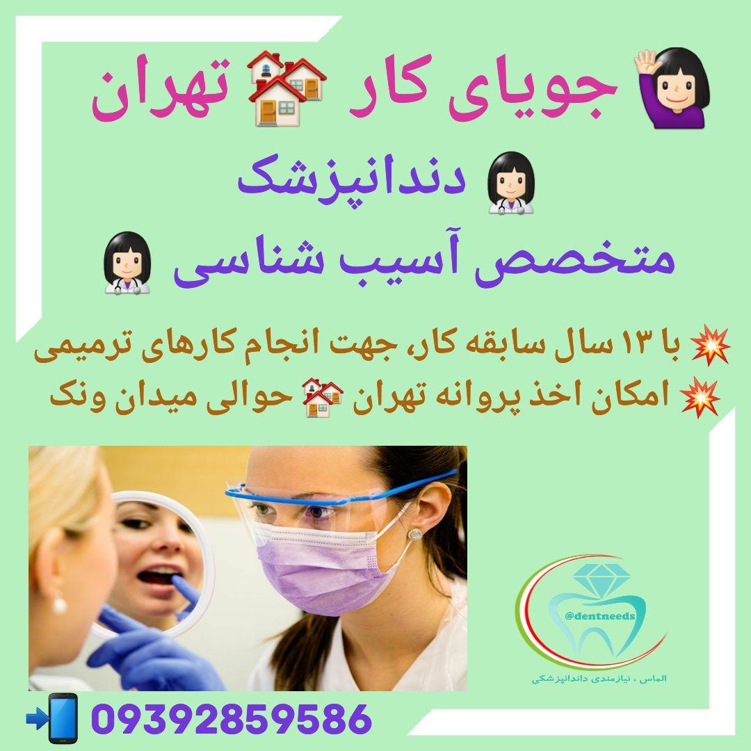 جویای کار، تهران، دندانپزشک متخصص آسیب شناسی