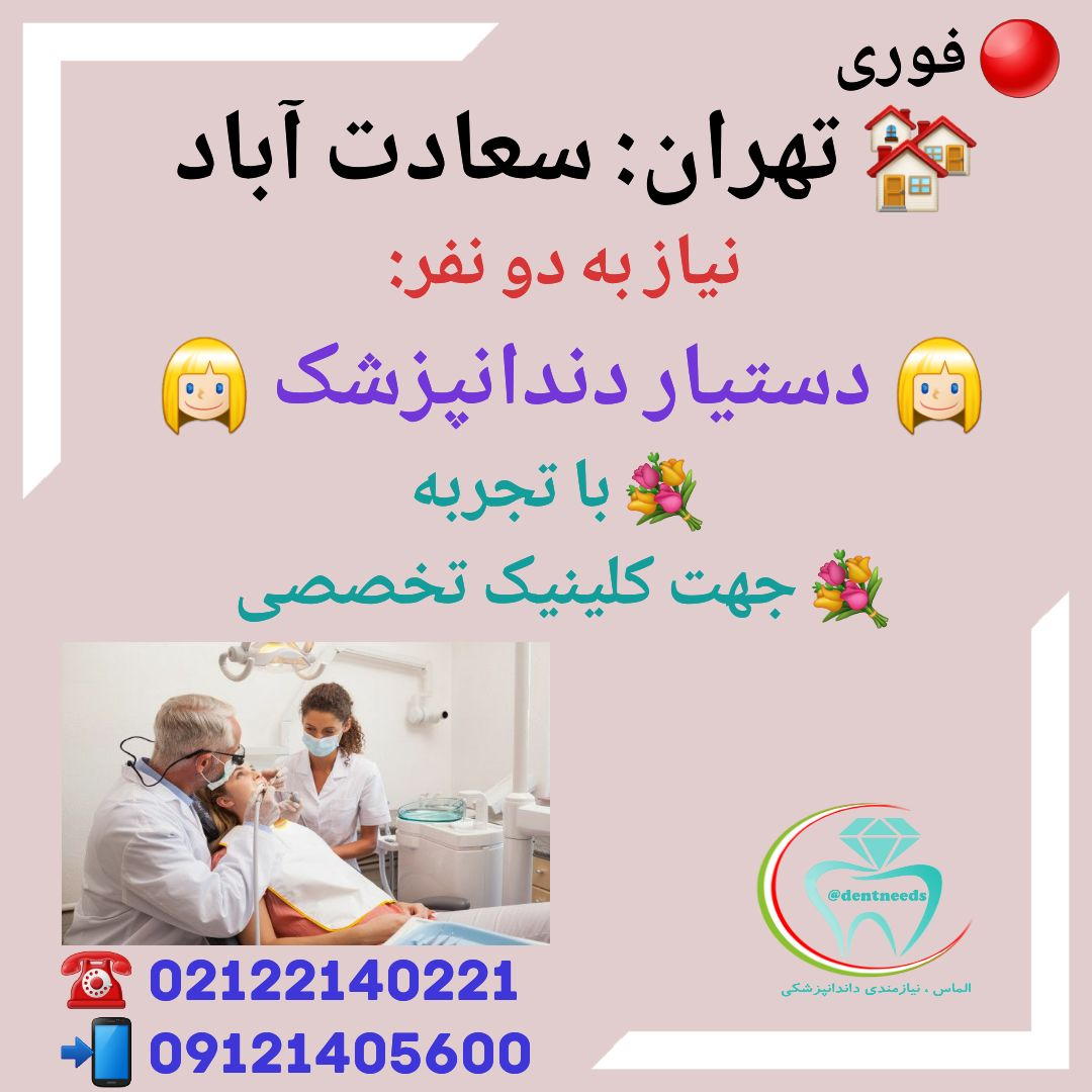 تهران: سعادت آباد، نیاز به دو نفر دستیار دندانپزشک