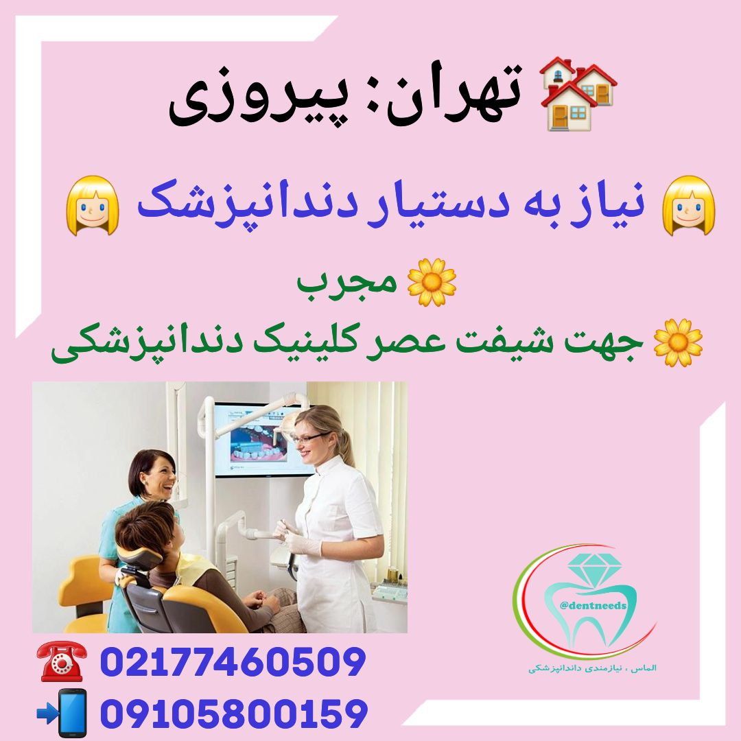 تهران: پیروزی، نیاز به دستیار دندانپزشک