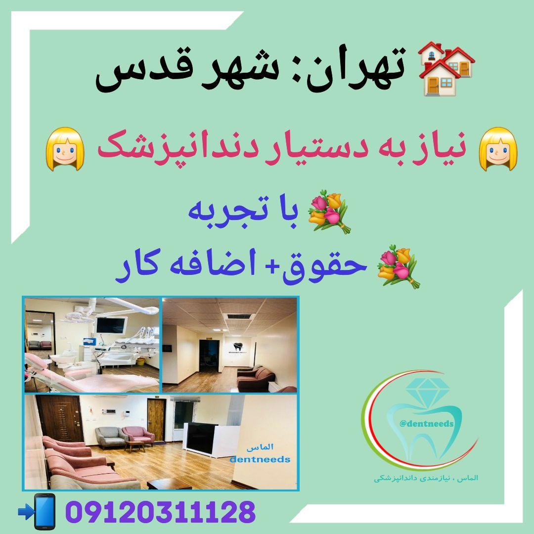 تهران: شهرقدس، نیاز به دستیار دندانپزشک