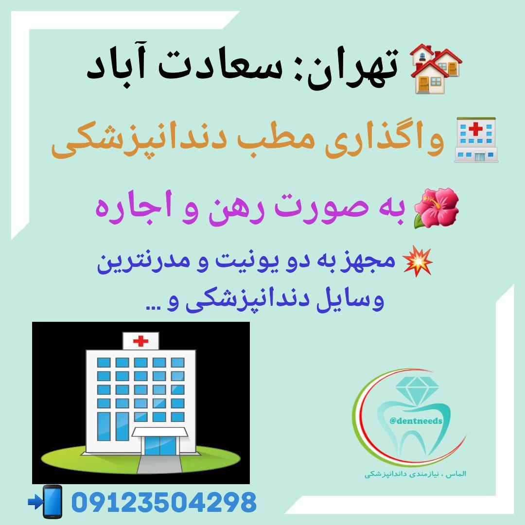 تهران: سعادت آباد، واگذاری مطب دندانپزشکی