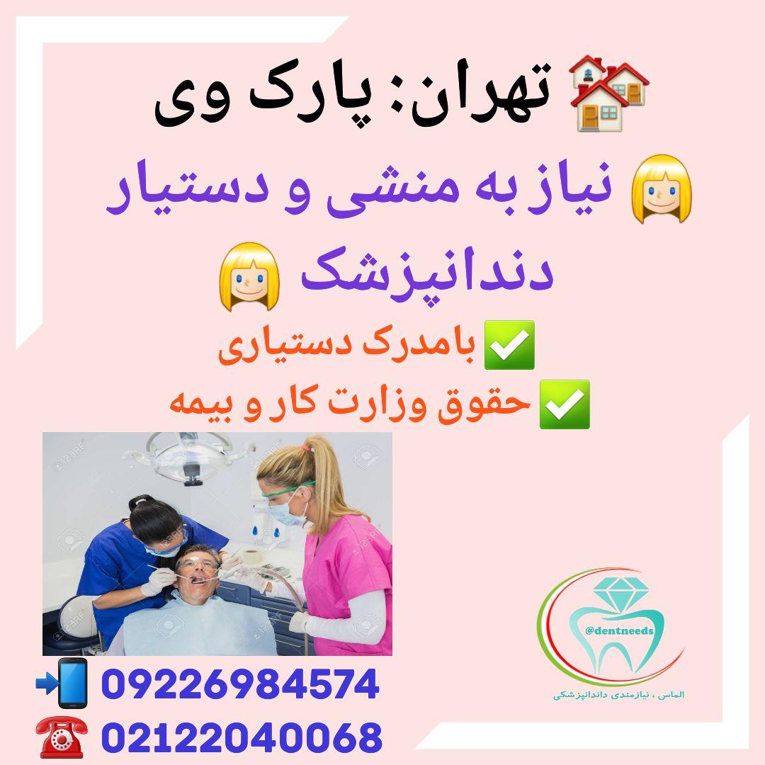 تهران: پارک وی، نیاز به منشی و دستیار دندانپزشک