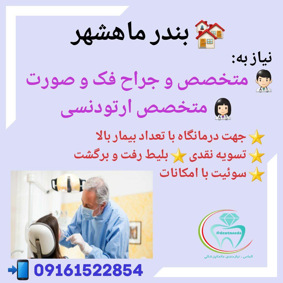 بندر ماهشهر، متخصص و جراح فک و صورت، متخصص ارتودنسی