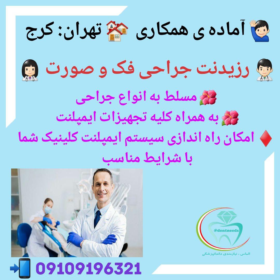 تهران: کرج، آماده ی همکاری، رزیدنت جراحی فک و صورت