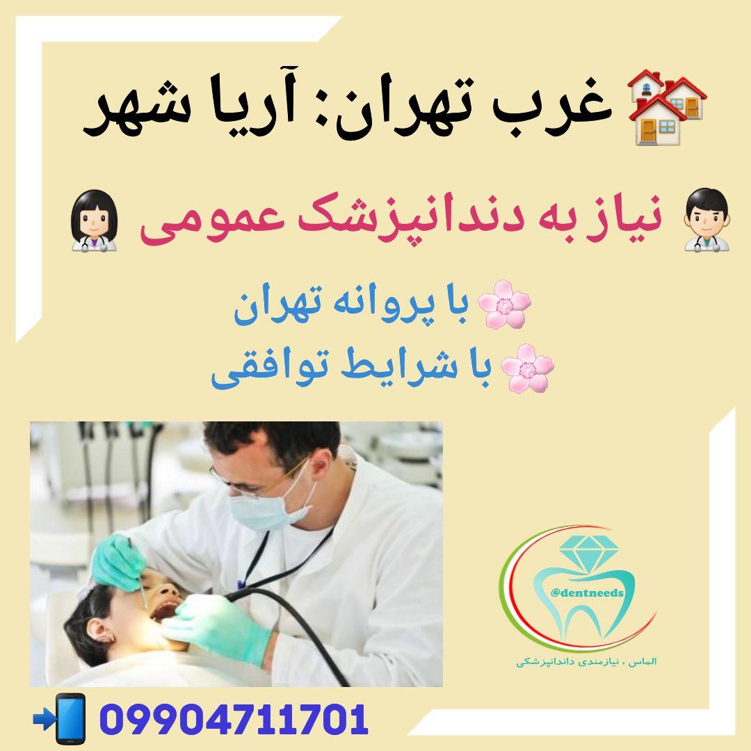 غرب تهران: آریا شهر، نیاز به دندانپزشک عمومی