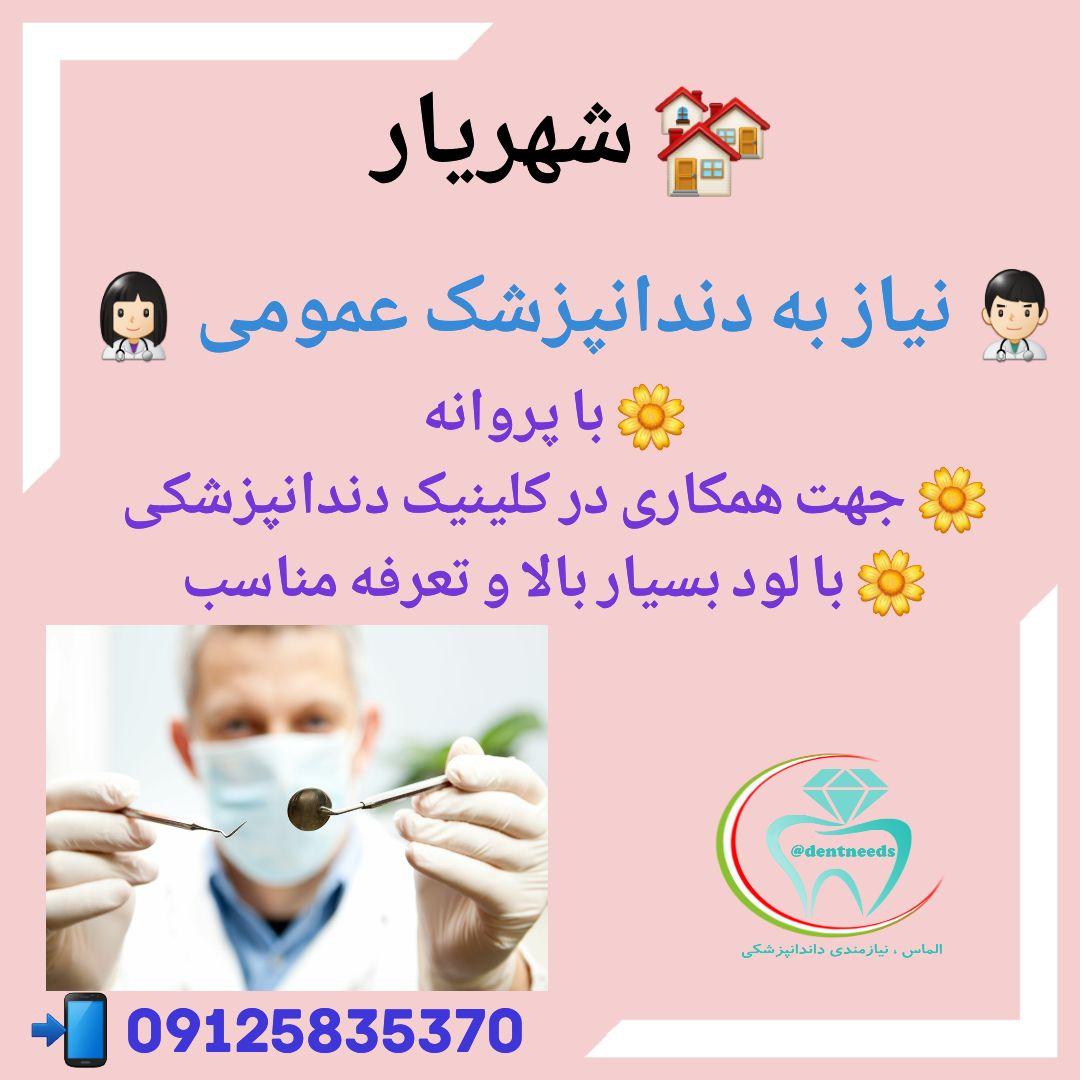 شهریار، نیاز به دندانپزشک عمومی