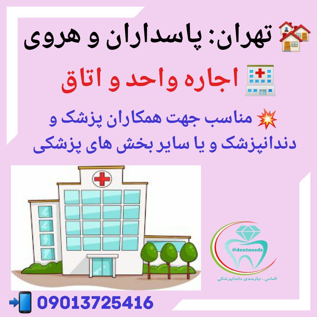 تهران: پاسداران و هروی، اجاره واحد و اتاق