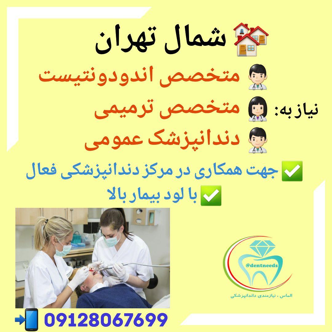 شمال تهران، نیاز به متخصص اندودونتیست، متخصص ترمیمی، دندانپزشک عمومی