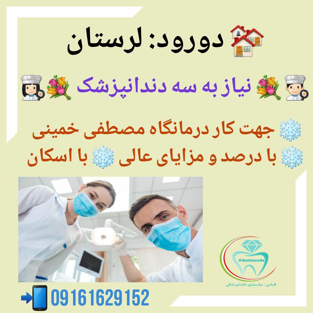 دورود: لرستان، نیاز به سه دندانپزشک