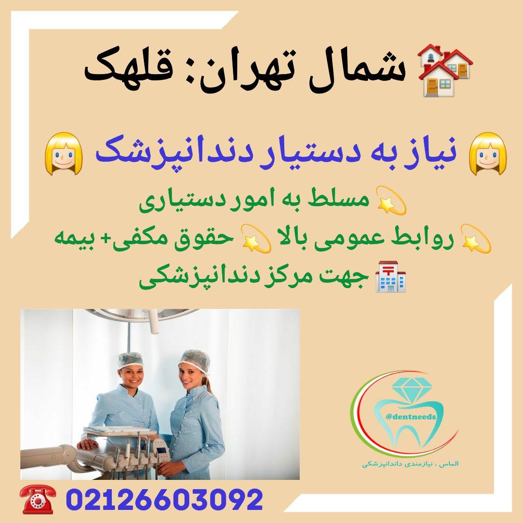 شمال تهران: قلهک، نیاز به دستیار دندانپزشک