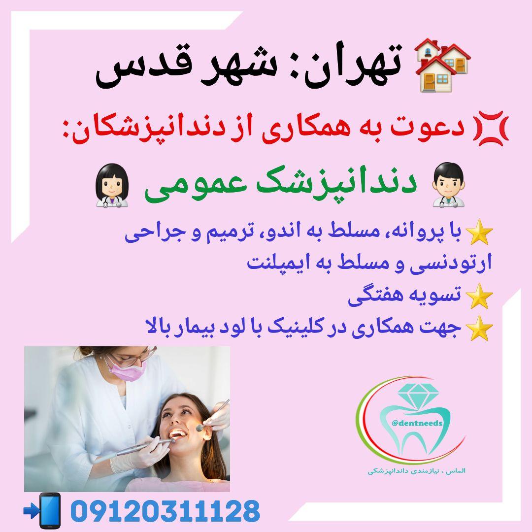 تهران: شهرقدس، نیاز به دندانپزشک عمومی