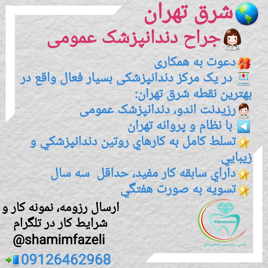شرق تهران، دعوت به همکاری از جراح دندانپزشک عمومی
