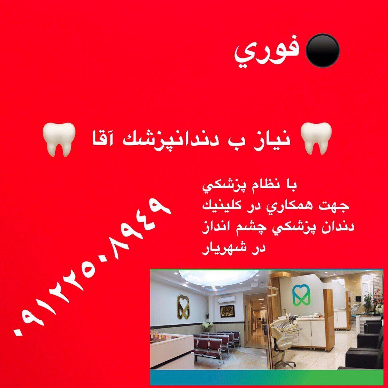 تهران: سید خندان، واگذاری مطب دندانپزشکی