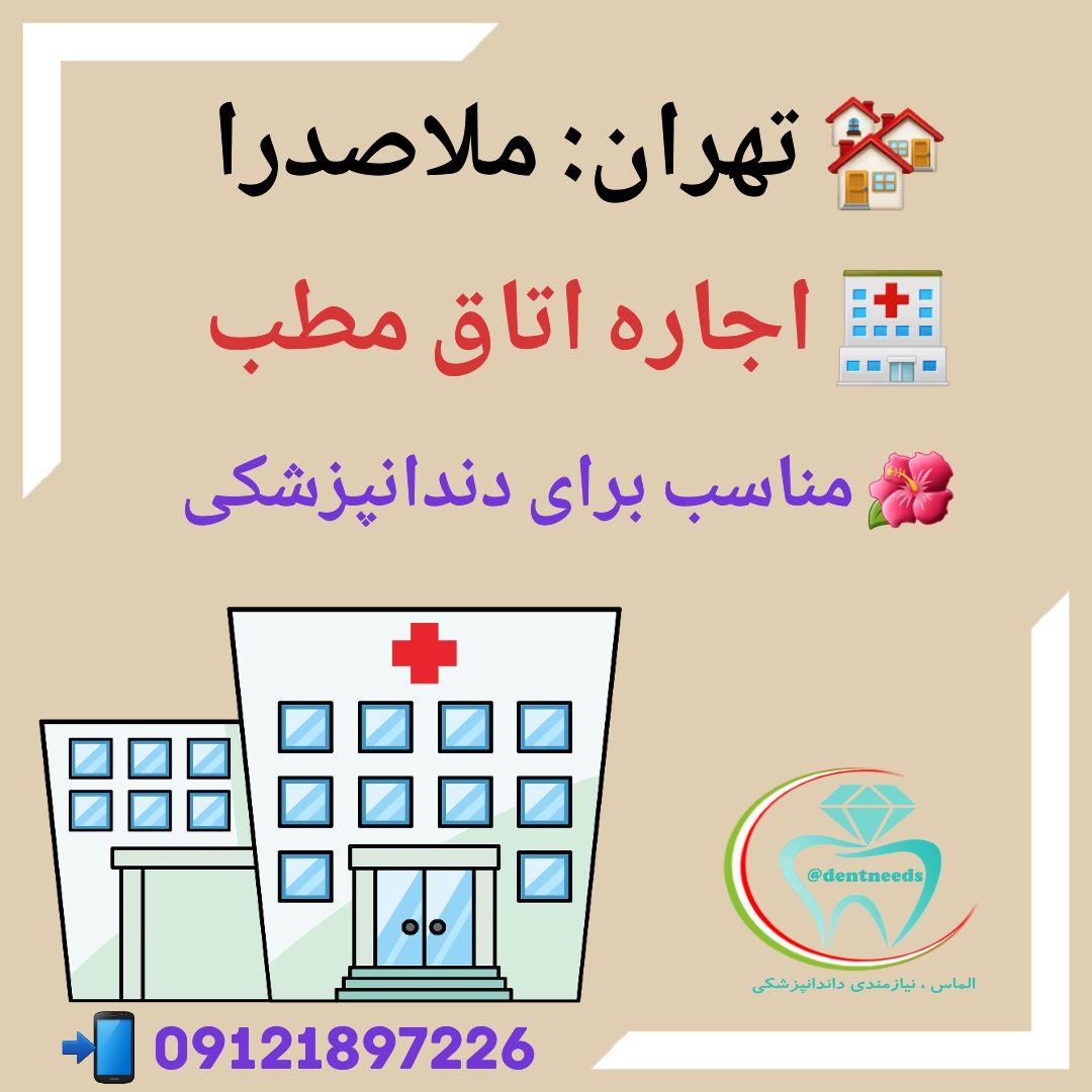 تهران: ملاصدرا، اجاره اتاق مطب