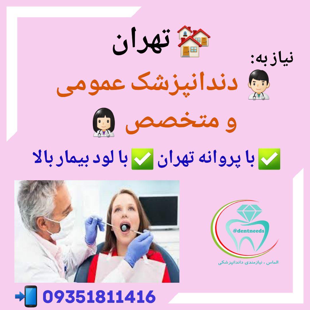 تهران، نیاز به دندانپزشک عمومی و متخصص