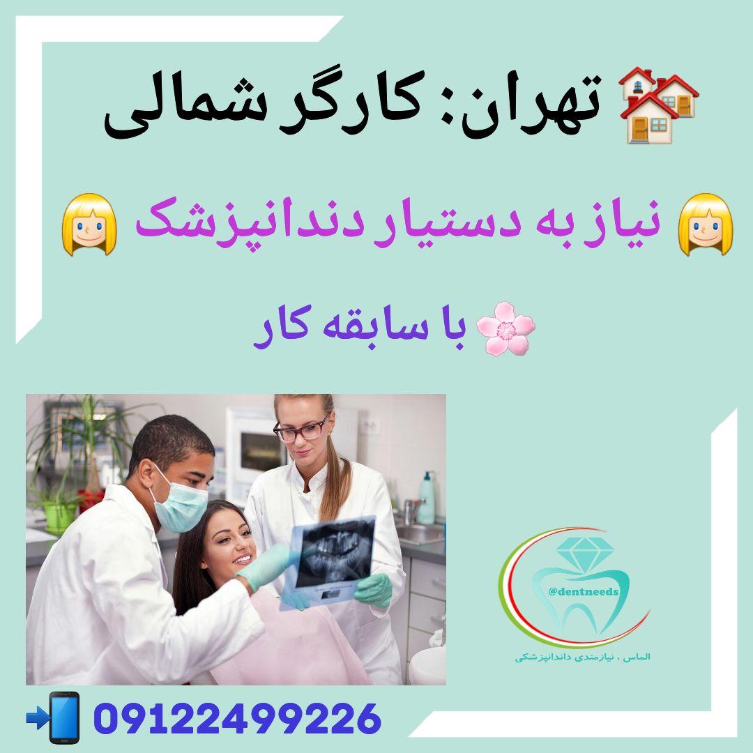 تهران: کارگر شمالی، نیاز به دستیار دندانپزشک