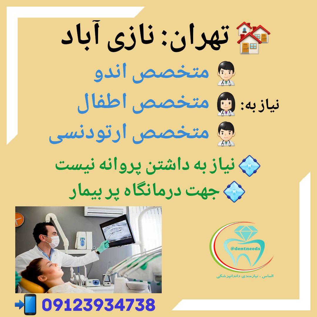 تهران: نازی آباد ،نیاز به متخصص اندو، متخصص اطفال، متخصص ارتودنسی