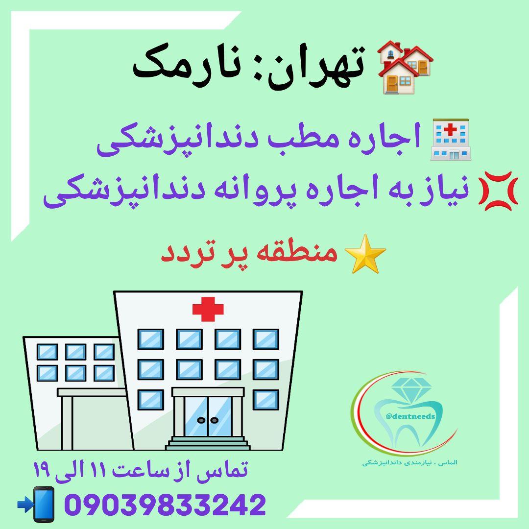 تهران: نارمک، اجاره مطب دندانپزشکی، نیاز به اجاره پروانه دندانپزشکی