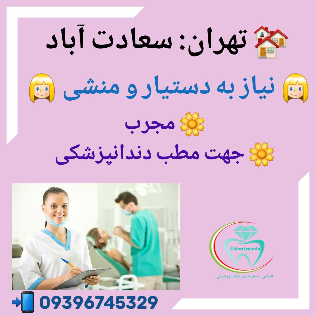 تهران: سعادت آباد، نیاز به دستیار و منشی دندانپزشک