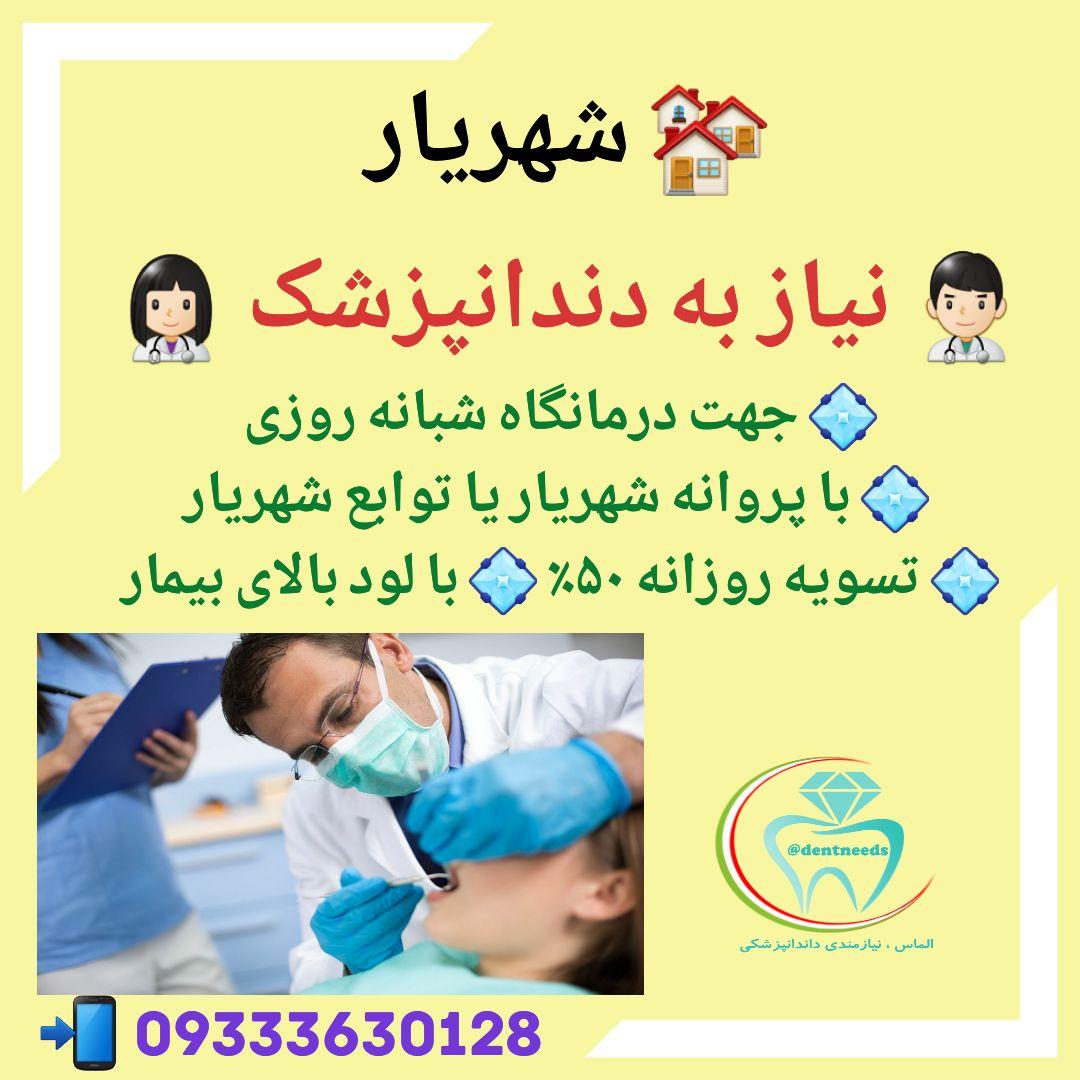 شهریار ،نیاز به دندانپزشک