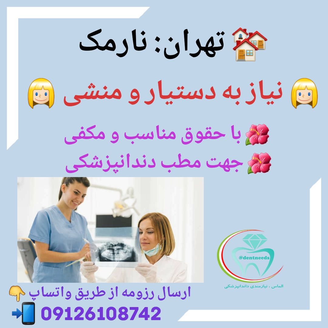 تهران: نارمک، نیاز به دستیار و منشی دندانپزشک