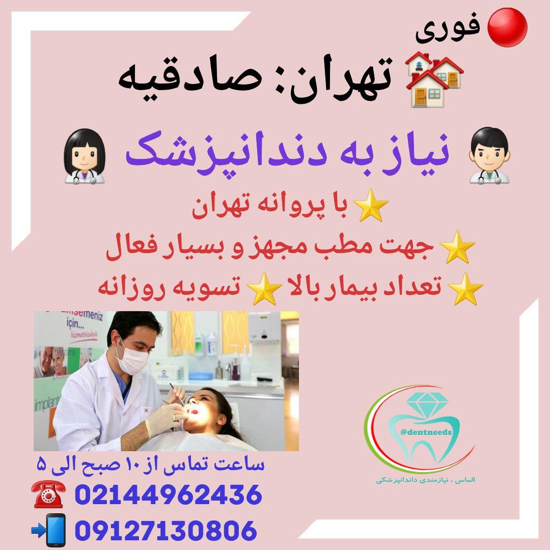 تهران: صادقیه، نیاز به دندانپزشک