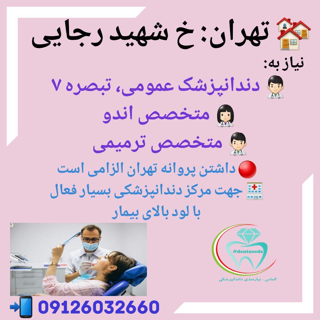 تهران: خ شهید رجایی، نیاز به دندانپزشک عمومی، متخصص اندو، متخصص ترمیمی