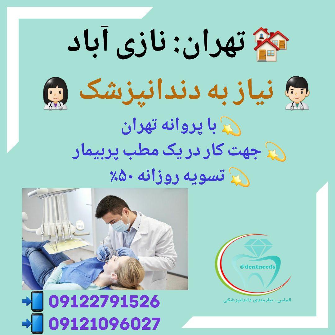 تهران: نازی آباد ،نیاز به دندانپزشک
